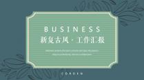 【简约商务】绿色复古中文简约工作汇报PPT模板