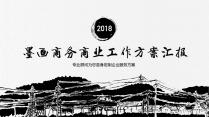 【国风】墨画商务商业工作方案汇报PPT