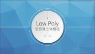 【Low Poly+微立体】全中文精致通用模板Ⅰ