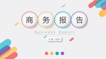 【008】炫彩微立体多用商务模板