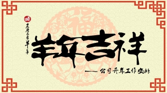 大气中国红新年春节开年工作规划商务PPT示例2