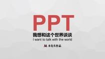 木先生《谈个P》第八季:PPT插插插件示例3