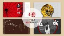 【中国风】古风古韵四套模板