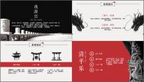 """""""江南别院""""简约中国风工作总结汇报PPT示例5"""