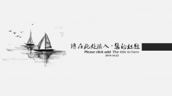 清新大气中国风【点墨成金】公司简介-商务模板四