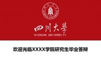 四川大学毕业设计毕业答辩