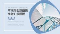 【雾霾蓝】简约大气商务汇报模板