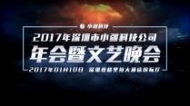 【动态星云】企业年终年会+表彰颁奖+庆典盛典晚会