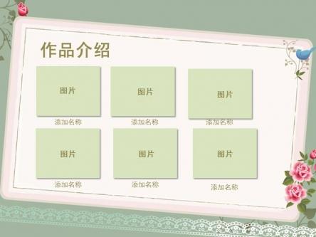 优雅绿色复古明星个人介绍ppt模板