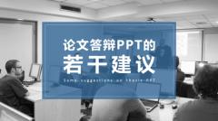 关于论文答辩PPT的若干建议