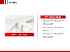 红色创意2014工作汇报PPT模板示例6
