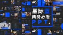 【蓝色】高端简约欧美风报告提案商务通用PPT模板
