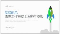【精致视觉08】蓝绿配色清新工作总结汇报商务模版