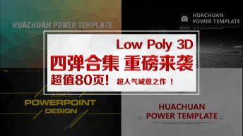 【Low Poly 3D 】经典超值4套合集