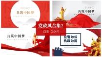 【党政风合集】4套热卖超值党政党建风合集2
