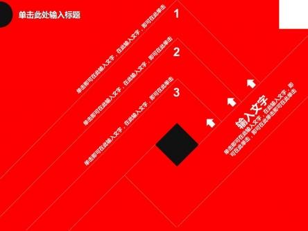 【红白黑的报告模板ppt模板】-pptstore