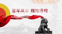 【党建党政·学习】百年风华 辉煌历程 PPT模板