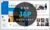 【杂志风】36P蓝色大气商务杂志风PPT模板