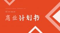 【动画】橙红商业计划书