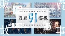 【引】文艺风系列四套超值模板第二弹