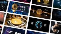区块链-比特币-5G技术等互联网科技演讲2