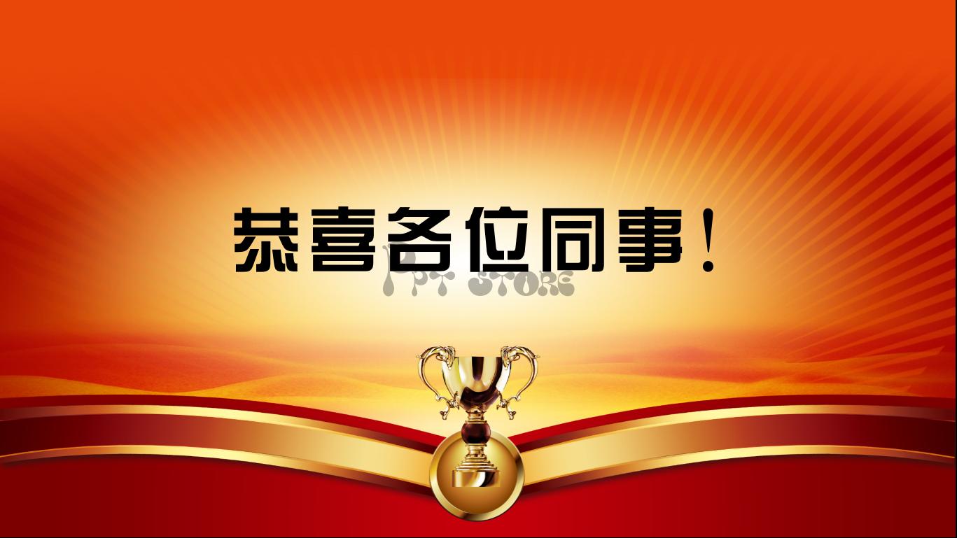 颁奖ppt背景图片