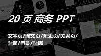黑白简介大气潮流商务PPT