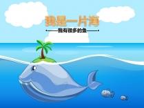 【创意手绘PPT模板奇趣系列】【我是一片海】
