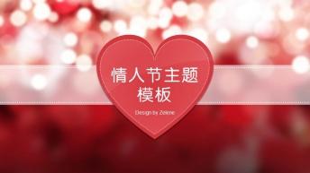 浪漫 情人節 紅色 模板