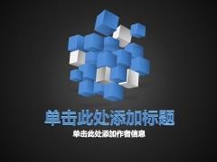 蓝色立体商务PPT模板