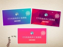 【ios风格】扁平化UI商务汇报商业案例模板