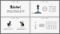 """【山水有相逢】""""一抹婉約""""擬物中國風工作實用PPT示例3"""