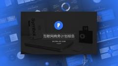 【素蓝】动态互联网商务发布会汇报