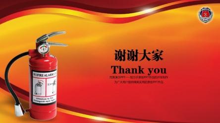 火警消防专业ppt模板