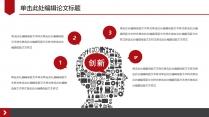 四川大学毕业设计毕业答辩示例6