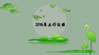 不一样的中国风:立体山水清新简约工作总结PPT