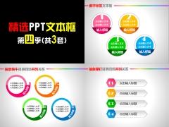 精选PPT文本框第四季(共3套)