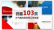 【103页】大气简约杂志风工作总结模板合集(四套)