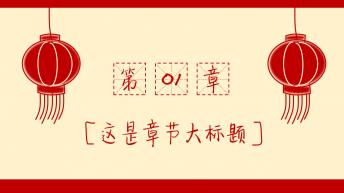 【手绘风】【中国红】年会新年可视化节庆创意实用模板示例3