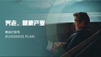 【专业级】养老产业、健康产业商业计划书