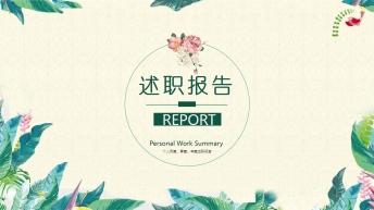 【述职报告、个人简介、工作总结】绿色简约优雅PPT示例2