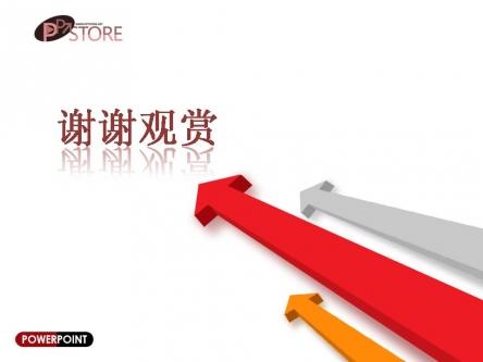 【向上箭头—工作总结,汇报,通用类ppt模板】-pptstore
