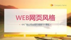 4A广告公司网页导航风格小清新全图形提案PPT模板