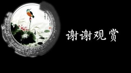 中国风唯美模版