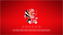 【动画】高雅大气中国风红色模板示例3