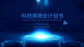 深蓝科技类融资路演创业商业计划书2
