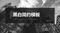 黑白簡約歐美風商務匯報PPT模板