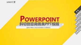 创意斜切团队介绍总结商务PPT模版