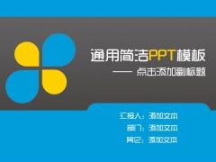 通用簡潔PPT模板