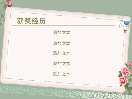 【优雅绿色复古明星个人介绍ppt模板】-pptstore